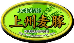 『上州麦豚』ロゴマーク