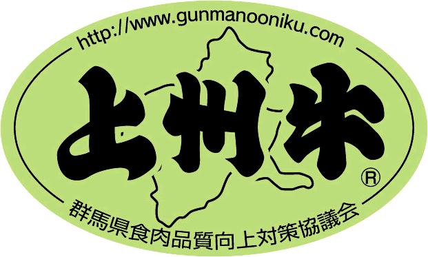 『上州牛』ロゴマーク