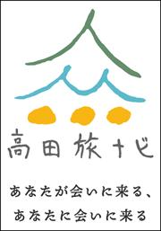 高田旅ナビ